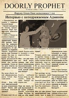 """Первый выпуск """"Ежедверного пророка""""!"""